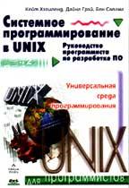 Системное программирование в UNIX. Руководство программиста по разработке ПО