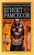 Египет Рамсесов