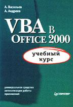 VBA в Office 2000: учебный курс