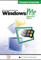 Windows Me. Спутник пользователя