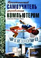 Практический самоучитель управления компьютером. 5-е издание