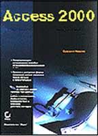Access 2000. Руководство по VBA