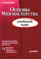 Основы Web-мастерства. Учебный курс (+ CD)