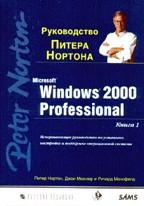 Руководство Питера Нортона: Microsoft Windows 2000 Professional. Книга 1