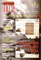 """Журнал """"Магия ПК"""" № 1/2001"""