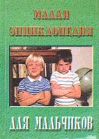 Малая энциклопедия для мальчиков