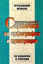 Русский язык. Универсальный справочник по орфографии и пунктуации