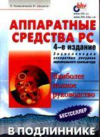 Аппаратные средства PC, 4-е издание