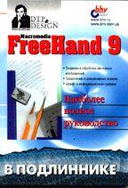 Macromedia FreeHand 9 в подлиннике