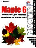 Maple 6. Решение задач высшей математики и механики