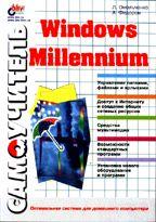 Самоучитель Windows Millenium