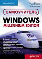 Самоучитель Windows Millennium Edition