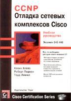 Отладка сетевых комплексов Cisco (CCNP 640-440)