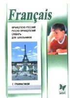 Французско-русский, русско-французский словарь для школьников