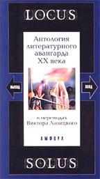 Антология литературного авангарда ХХ века