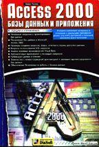 Access 2000. Базы данных и приложения. Лекции и упражнения