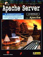 Apache Server в комментариях с CD