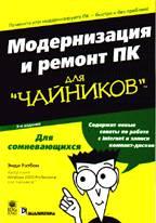"""Модернизация и ремонт ПК для """"чайников"""". 5-е издание"""