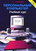 Персональный компьютер. Учебный курс. 2-е издание