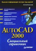 AutoCAD 2000: специальный справочник