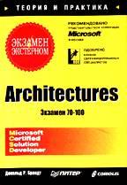 Architectures. Экзамен экстерном MCSD 70-100