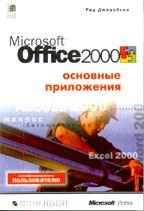 Microsoft Office 2000: основные приложения