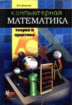 Компьютерная математика. Теория и практика