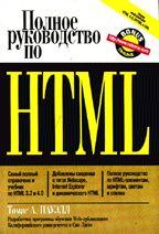 Полное руководство по HTML