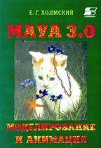 Maya 3.0. Моделирование и анимация