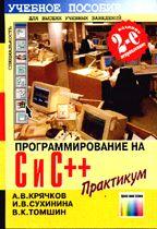 Программирование на C и C++. Практикум