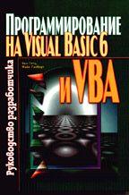 Программирование на Visual Basic 6 и VBA. Руководство разработчика (+ CD)