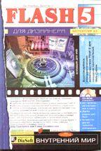 Внутренний мир Flash 5 для дизайнера (+CD)