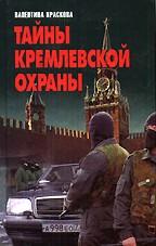 Тайны кремлевской охраны