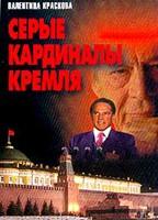 Серые кардиналы Кремля