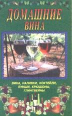 Домашние вина