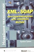 XML и SOAP для серверов BizTalk. Новейшие технологии (+CD)