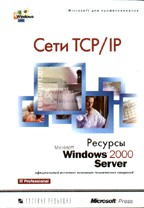 Сети TCP/IP. Ресурсы Microsoft Windows 2000 Server