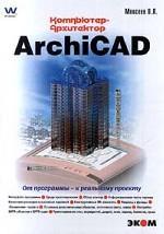 ArchiCAD. Компьютер - архитектор. От программы - к реальному проекту