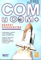 COM и COM+. Полное руководство