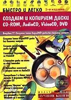 Быстро и легко создаем и копируем диски CD, AudioCD, VideoCD, DVD (+CD)