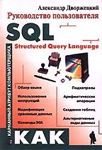 SQL: Struсtured Query Language
