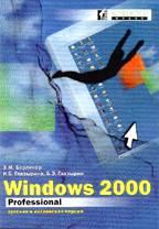 Windows 2000 Professional. Русская и английская версии