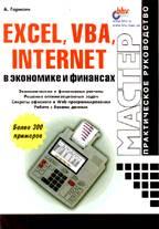 Excel, VBA, Internet в экономике и финансах