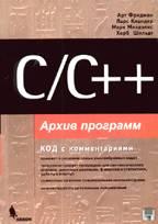 C/C++. Архив программ