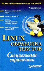 Linux. Обработка текстов. Специальный справочник