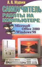 Самоучитель работы на компьютере. MS Office 2000 и Windows 98