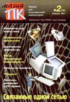 """Журнал """"Магия ПК"""" №2/2001"""