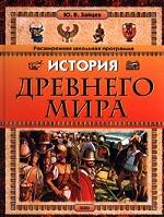 История Древнего мира