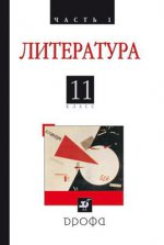 Русская литература XX века. В 2 частях. Часть 1