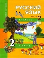 Русский язык. 2 класс. Учебник. В 3 частях. Часть 2: Развитие речи. Словари